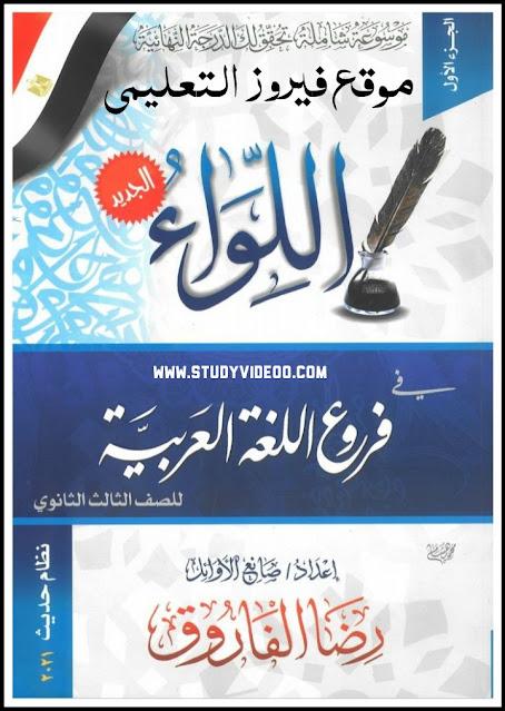 افضل مذكرة لغة عربية شرح واسئلة للصف الثالث الثانوى 2021 رضا الفاروق - مذكرة اللواء |ثانوية عامة2021
