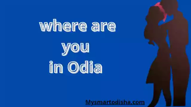 Where are You in Oriya Language