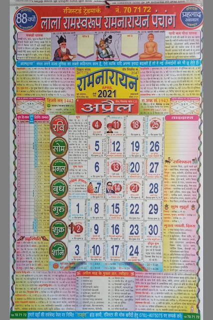 Lala Ramswaroop Calendar April 2021