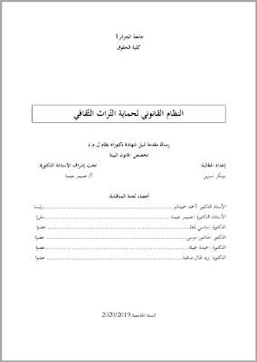 أطروحة دكتوراه: النظام القانوني لحماية التراث الثقافي PDF