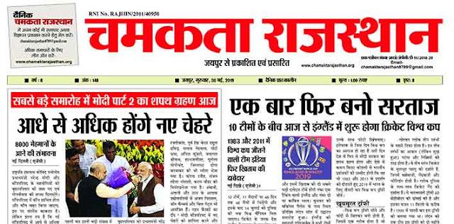 दैनिक चमकता राजस्थान 30 मई 2019 ई-न्यूज़ पेपर