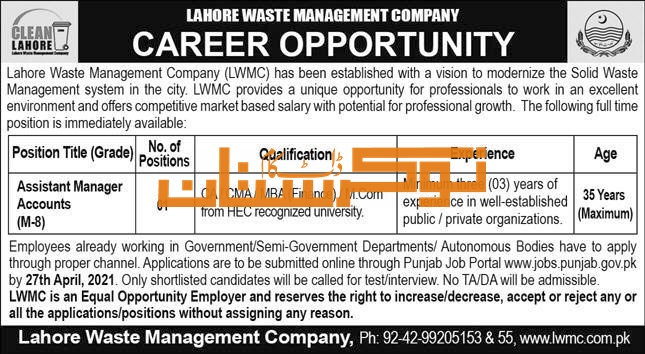 government,lahore waste management company lwmc,assistant manager accounts,latest jobs,last date,requirements,application form,how to apply, jobs 2021,