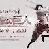 مانجا الهجوم على العمالقة الفصل 91 مترجم | Manga Shingeki no Kyojin 91 | تحميل + مشاهدة