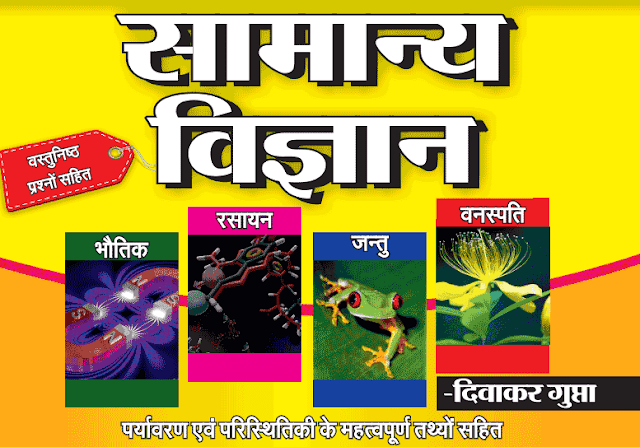 Free-Book: Best General Science Knowledge  for Competitive Exams [PDF Download] - Exam Tyaari