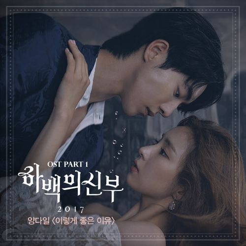Download Lagu Ost. The Bride of Habaek 2017 Terbaru