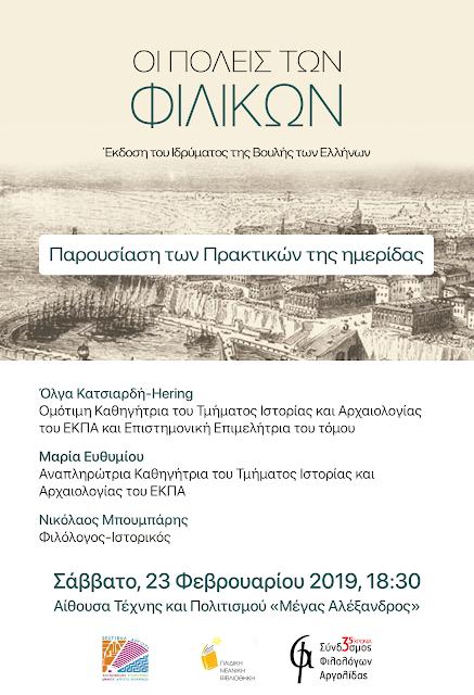Παρουσίαση του βιβλίου «Οι πόλεις του Φιλικών» στο Άργος