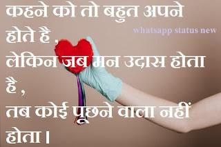 whatsapp love status quotes