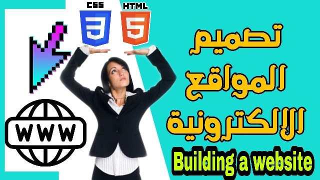 تصميم مواقع الكترونية ، شركة تصميم مواقع الكترونية، برمجة مواقع الويب