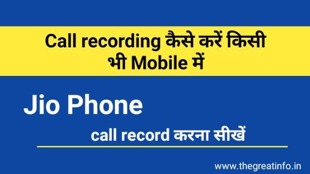 Call recording कैसे करें किसी भी phone में