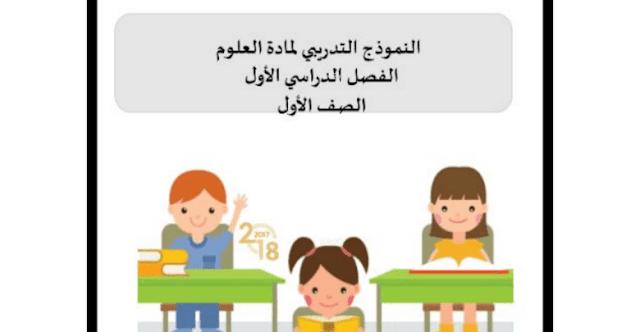 النموذج الوزاري التدريبي لمادة العلوم الفصل الدراسي الأول للصف الأول