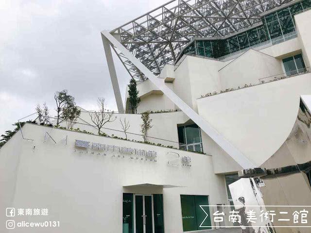 IG必打卡台南市第二美術館