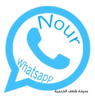 واتساب نور اخر تحديث 2021 NouRWhatsApp