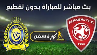 مشاهدة مباراة الفيصلي والنصر بث مباشر بتاريخ 31-12-2020 الدوري السعودي