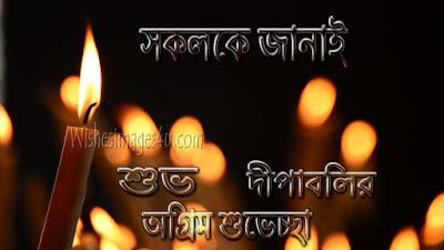 শুভ দীপাবলি অগ্রিম শুভেচ্ছা Images 2019