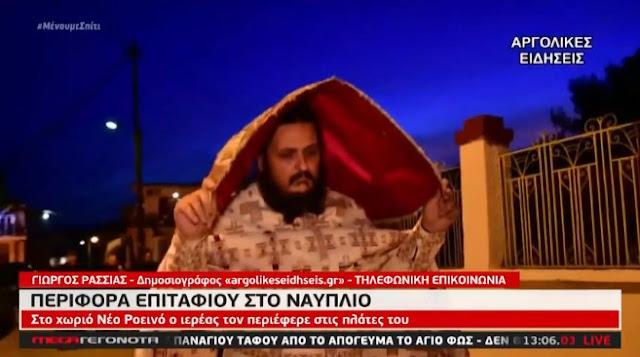 Στο MEGA η περιφορά του επιταφίου στο Ναύπλιο (βίντεο)