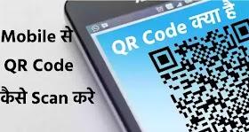 QR Code क्या है, Mobile से QR Code कैसे Scan करें