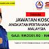 Jawatan Kosong Angkatan Pertahanan Awam Malaysia. Gaji RM2081.00 - RM9547.00