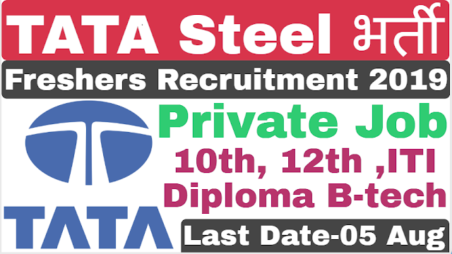 TATA Steel Recruitment 2019 | TATA Steel Freshers Recruitment | TATA Steel 10th 12th Recruitment