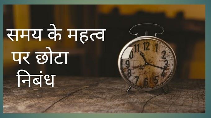 समय के महत्व पर निबंध -Essay On Importance Of Time In Hindi