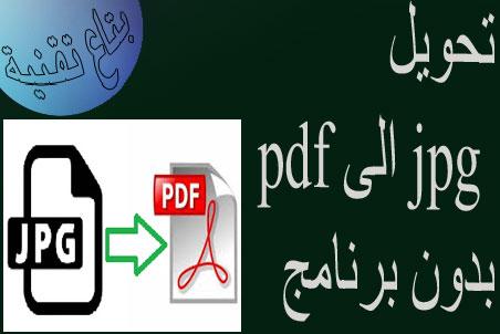 تحويل jpg الى pdf بدون برنامج بطريقة سهلة وسريعة جدا وبجودة عالية وحجم صغير. ,تحويل الصور الى pdf ,برنامج تحويل الصور الى pdf ,تحويل الصور ل pdf ,تحويل الصور الى بي دي اف ,تحويل الصورة الى pdf ,تحويل jpg الى pdf بدون برنامج ,تحويل jpg الى pdf ,التحويل من jpg الى pdf ,تحويل من jpg الى pdf ,برنامج تحويل الصور ل pdf ,تحويل صور الى pdf ,create pdf from images ,تحويل الصور الى ملف pdf ,تحويل الصور الي pdf ,تحويل صوره الى pdf ,تحويل صورة الى pdf ,convert jpg to pdf ,تحويل ملف jpg الى pdf ,تحويل جي بي جي الى بي دي اف ,موقع تحويل الصور الى pdf ,تحويل الصورة الى بي دي اف ,تحويل صور الي pdf ,برنامج تحويل الصور الى pdf بجودة عالية ,تحويل ال jpg الى pdf ,تحويل صورة الى بى دى اف ,from jpg to pdf ,تحويل الصور الى بى دى اف ,برنامج تحويل jpg الى pdf كامل ,تحويل صورة الي pdf ,تحويل من جي بي جي الى بي دي اف ,convert from jpg to pdf ,convert photo to pdf ,convert jpg to pdf online ,كيفية تحويل الصور الى pdf ,convert images to pdf ,combine jpg to pdf ,jpg to pdf online ,merge jpg to pdf ,image to pdf converter ,how to convert jpg to pdf ,convert jpeg to pdf ,convert image to pdf ,طريقة عمل ملف pdf ,كيفية عمل ملف pdf ,jpg to pdf converter ,تحويل الصور الى jpeg ,تحويل الصورة الى png ,تحويل الصور الى png ,تنزيل برنامج بي دي اف ,برنامج فتح الصور jpg
