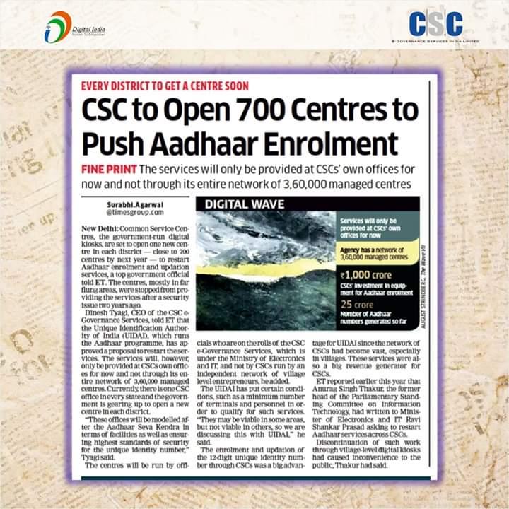 Aadhar enrollment centre