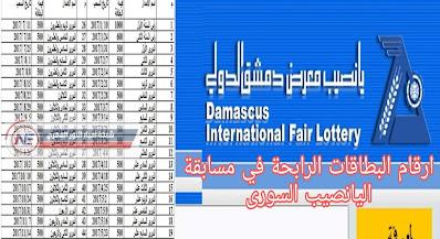 استعلم فورا .. نتائج يانصيب معرض دمشق الدولي | ارقام البطاقات الرابحة من اللوتري السورى الاصدار الدورى الخامس عشر رقم 17 بتاريخ اليوم 4 ايار 2021 الجائزة الكبري من اللوتو السورى
