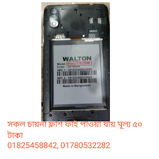 Walton Primo F10 Flash File suddenly hang FRP Without Password