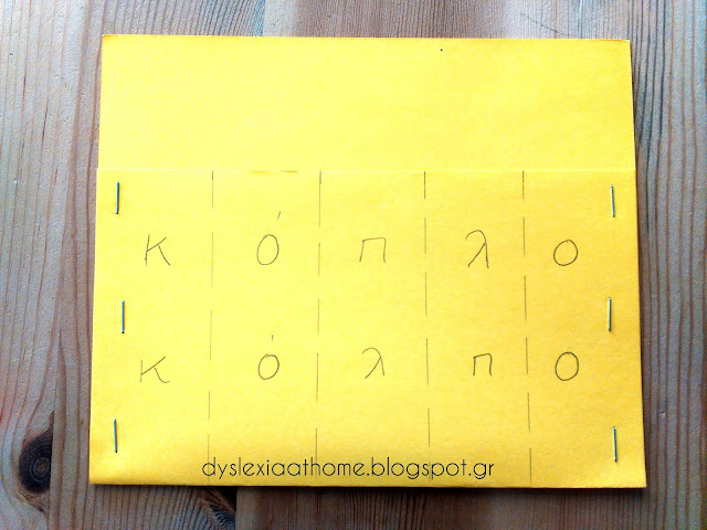 τσέπη-γράμματα-λέξεις-δυσλεξία