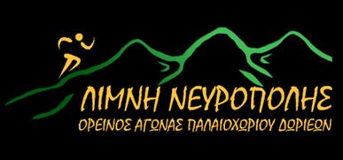 """Στις 31 Οκτωβρίου οι αγώνες ορεινού τρεξίματος """"Λίμνη Νευρόπολη 2021"""" στο Παλαιοχώρι και στο Καλλίδρομο"""