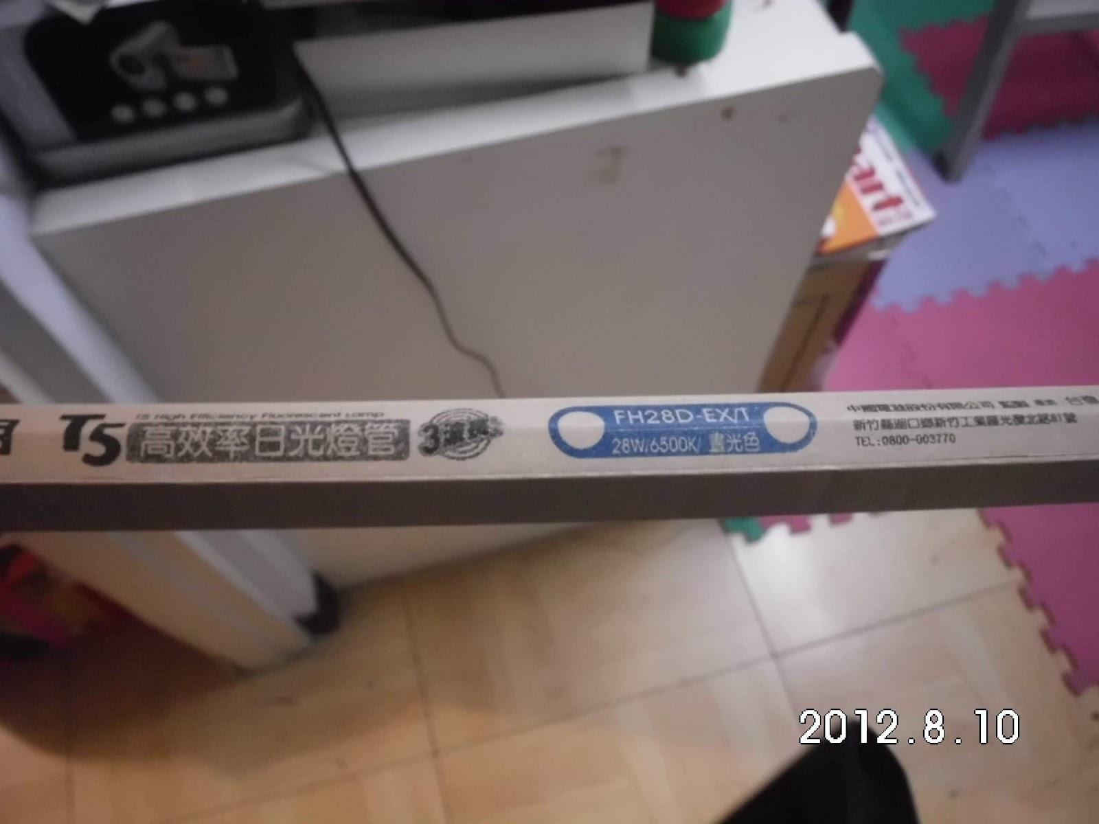 jm 明の部落格 (Blog): 8/10 DIY更換T5 28W雙燈管