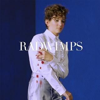 洗脳 - RADWIMPS -  歌詞