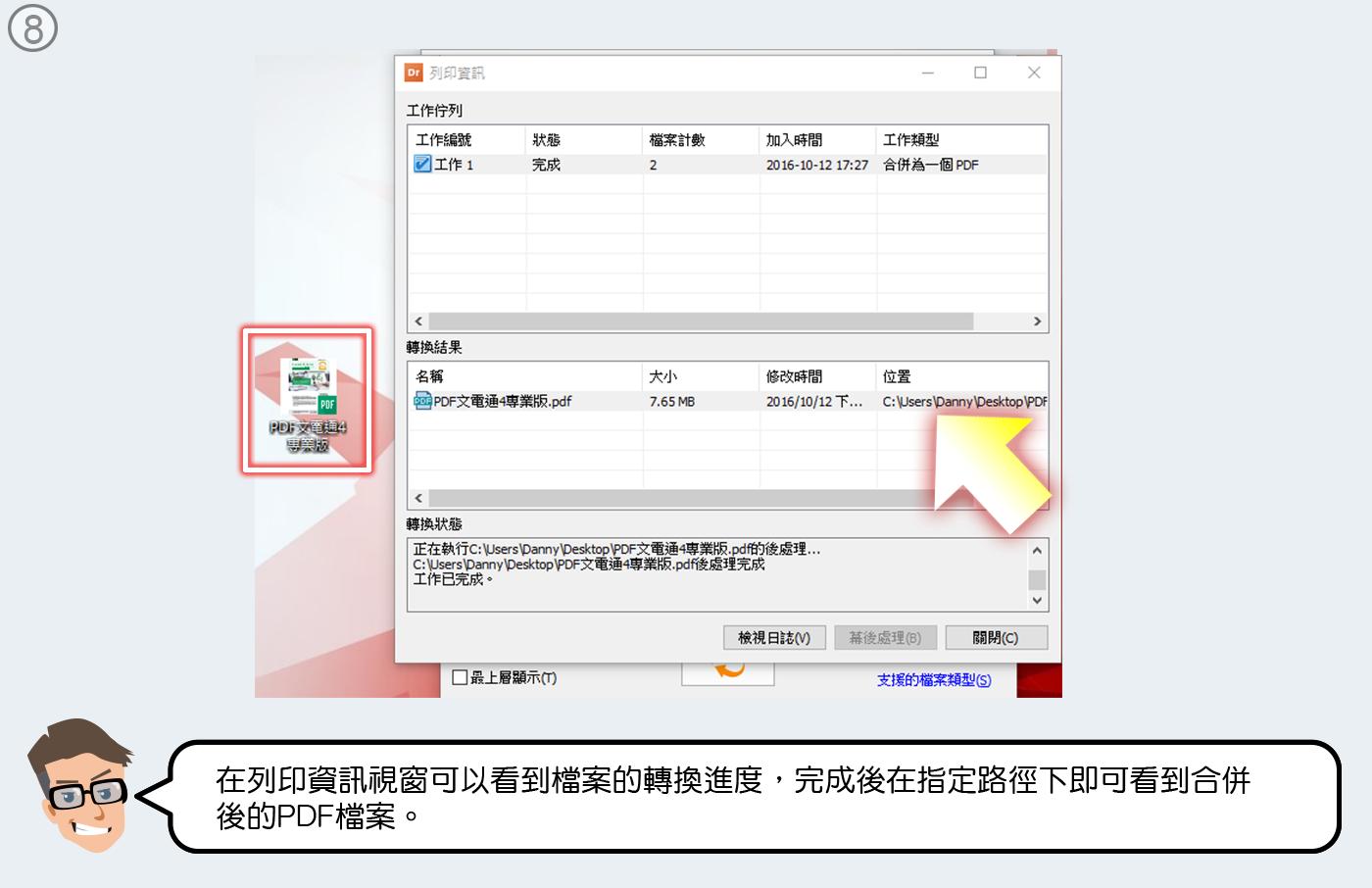 [懶人包]合併多個檔案為一個PDF - 文電通的事務所