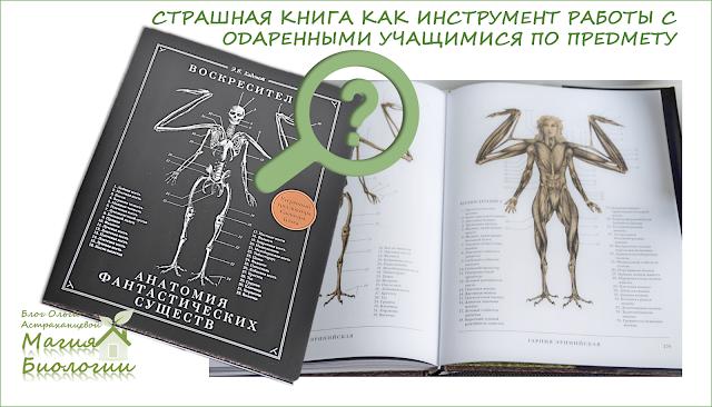 """Магия-биологии -Хадспет-""""Воскреситель""""-применение-на-уроках-биологии"""