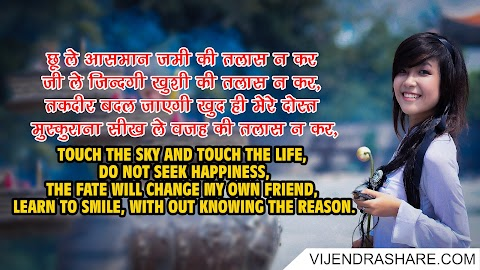 keep smiling quote hindi or english