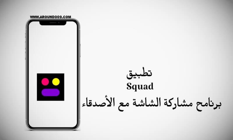تحميل برنامج Squad للايفون برنامج مشاركة الشاشة مع الأصدقاء للايفون تحميل برنامج Squad للكمبيوتر برنامج Squid برنامج مشاركة الشاشة للايفون Squad app