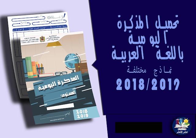 تعلم التعلم: تحميل المذكرة اليومية للغة العربية بحلة جديدة وجميلة 2019/2018 بالمجان