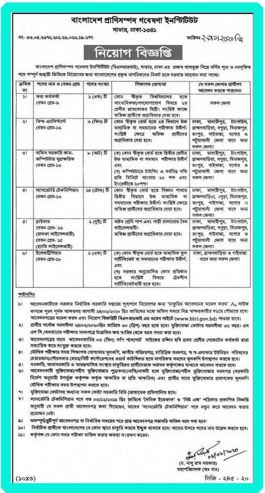 Department of Livestock Service Job Circular 2020