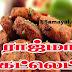 ஸ்நாக்ஸ் ராஜ்மா கட்லெட் செய்வது எப்படி? | How to Make Snacks Rajma Cutlets Recipe !