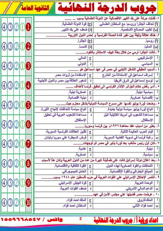 """امتحان تاريخ """"بابل شيت"""" للثانوية العامة 2021 2"""