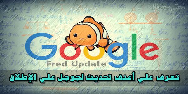 تحديث-Google-Fred-يضرب-محركات-البحث