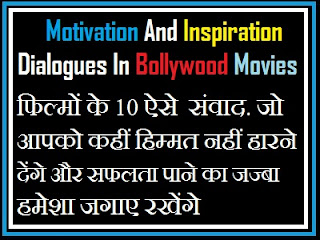 Motivation And Inspiration Dialogues In Bollywood Movies - फिल्मों के 10 ऐसे  संवाद. जो आपको कहीं हिम्मत नहीं हारने देंगे