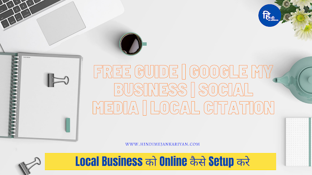 How to setup local Business Online