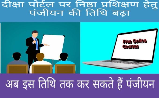 दीक्षा पोर्टल में निष्ठा ऑनलाइन प्रशिक्षण हेतु पंजीयन की तिथि में हुआ वृद्धि .......अब इस तिथि तक पंजीयन करना होगा अनिवार्य