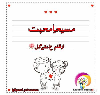 Maseeha Mohabbat novel online reading by Ayeshay Gull