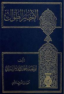 تحميل كتاب الأخبار الطوال لأبي حنيفة الدينوري (ت 282 هـ) pdf