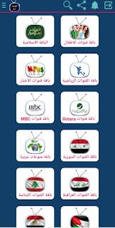 تلفزيون مرح لمشاهدة القنوات العربية والعالمية عبر الانترنت