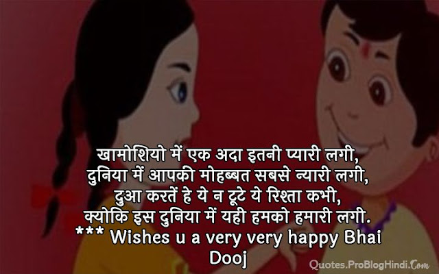 bhai dooj images with quotes in hindi