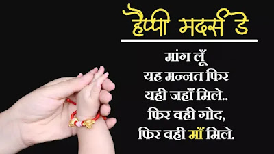 mothers day wishes in hindi 2021