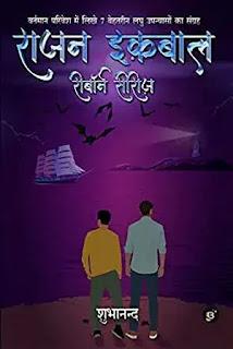 rajan iqbal reborn series  hindi by shubhanand,crime thriller novels in hindi,mystery thriller novels in hindi,suspense thriller novels in hindi,detective spy novels in hindi