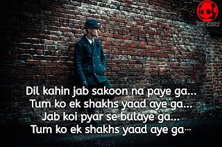 """Beautiful sad love shayari """"dil kahin jab sakoon na paye ga"""""""